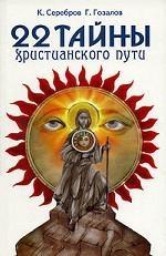 Серебров К., Гозалов Г.: 22 тайны христианского пути