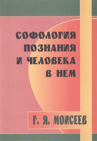 Моисеев Г.Я.: Софология основ структуры мироздания и человека