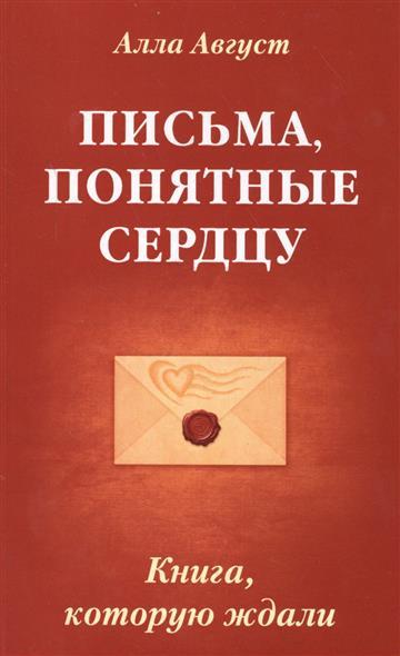 Август А.: Письма, понятные сердцу. Книга, которую ждали
