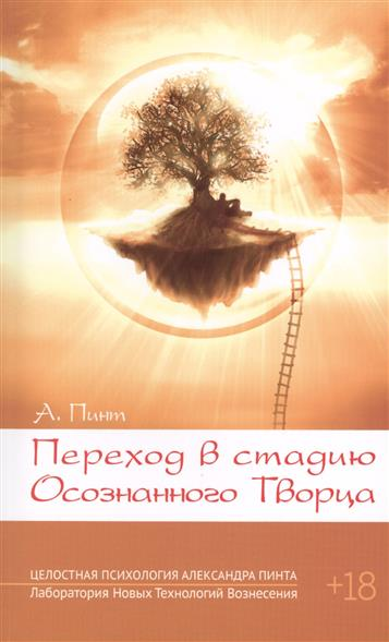 Пинт А.: Переход в стадию Осознанного Творца