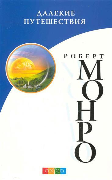 Монро Р.: Далекие путешествия