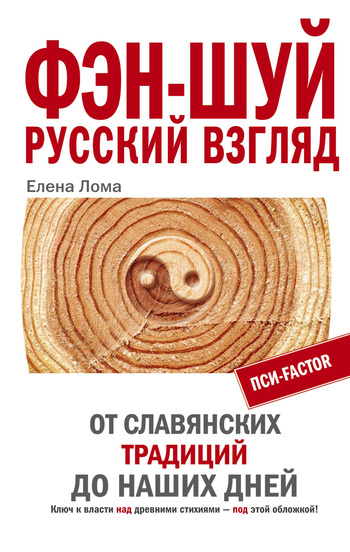 Лома Е.: Фэн-шуй Русский взгляд От славянских традиций до наших дней