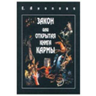 Анопова Е.: Закон или открытая книга Кармы