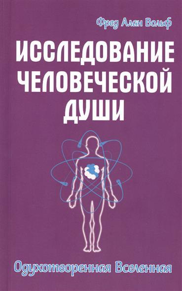 Вольф Ф.: Исследование человеческой души. Одухотворенная Вселенная