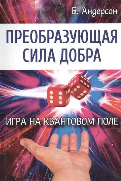 Андерсон Б.: Преобразующая сила добра. Игра на квантовом поле