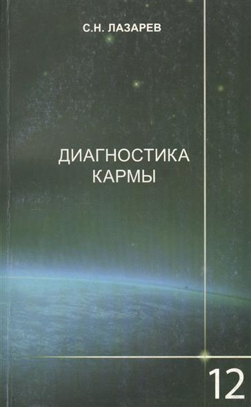 Лазарев С.: Диагностика кармы 12 Жизнь как взмах крыльев бабочки