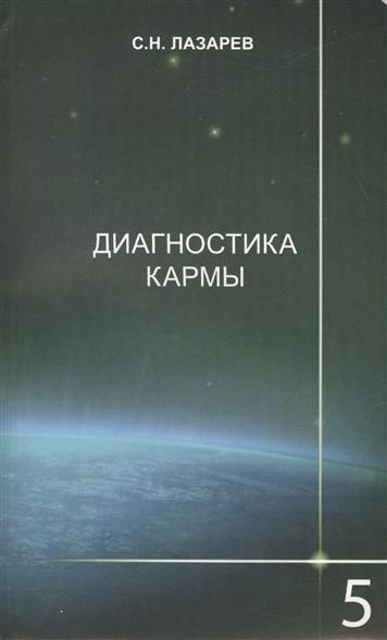 Лазарев С.: Диагностика кармы 5 Диагностика кармы
