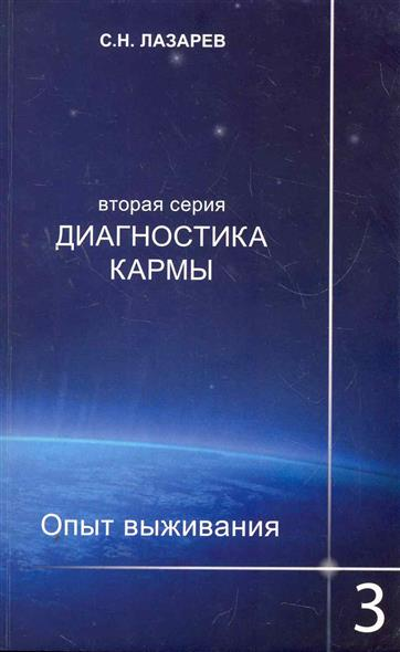 Лазарев С.Н.: Диагностика кармы-3: Любовь. Изд. 2-е