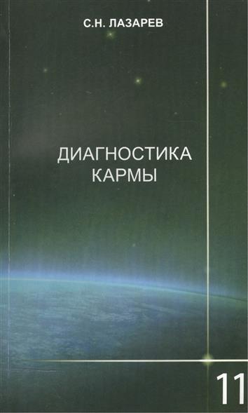 Лазарев С.: Диагностика кармы 11 Завершение диалога
