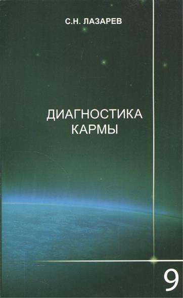 Лазарев С.: Диагностика кармы 9 Пособие по выживанию