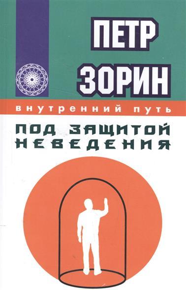 Зорин П.: Под защитой неведения