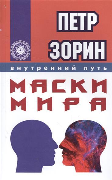 Зорин П.: Маски мира