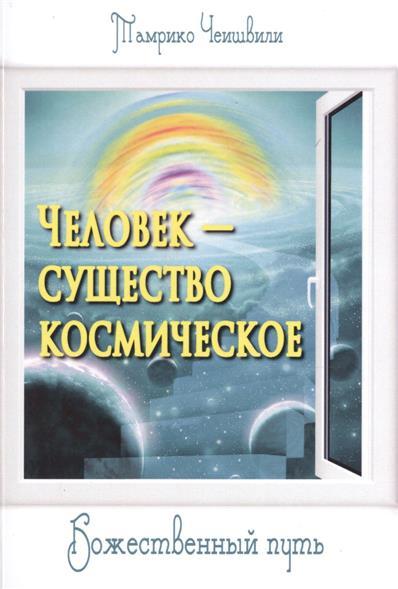 Чеишвили Т.: Человек - существо космическое. Божественный путь