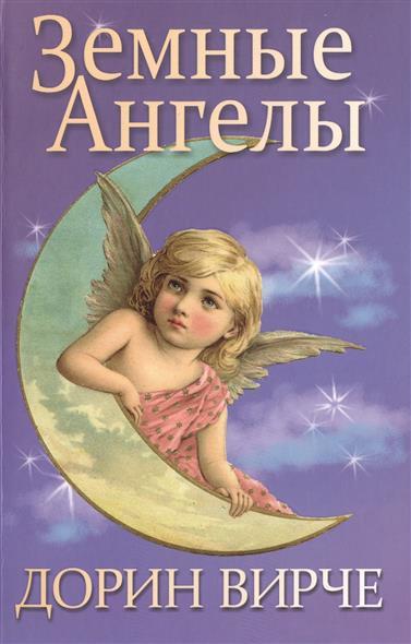 Вирче  Д.: Земные Ангелы