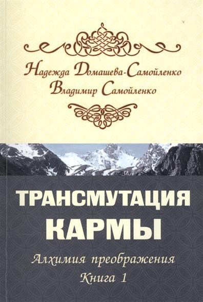 Домашево-Самойленко Н., Самойленко В.: Трансмутация кармы. Алхимия преображения. Книга 1
