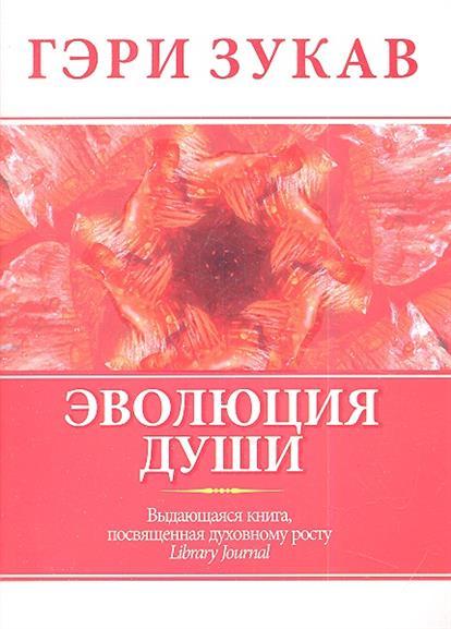 Зукав Г.: Эволюция души