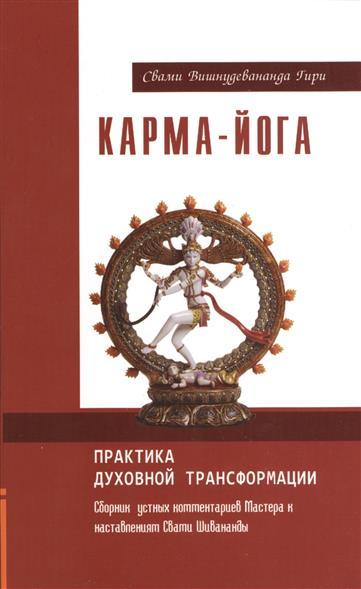 Гири С.: Карма-йога. Практика духовной трансформации. Сборник устных комментариев Мастера к наставлениям Свами Шивананды. 2-е издание