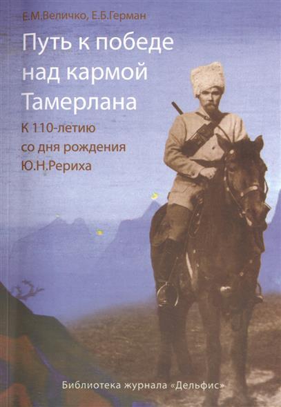 Величко Е., Герман Е.: Путь к победе над кармой Тамерлана. К 110-летию со дня рождения Ю.Н. Рериха