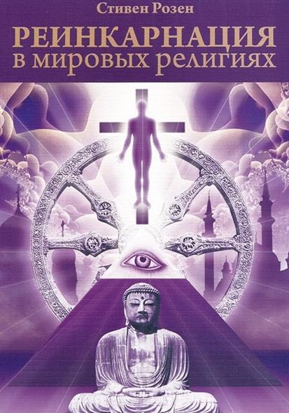 Розен С.: Реинкарнация в мировых религиях