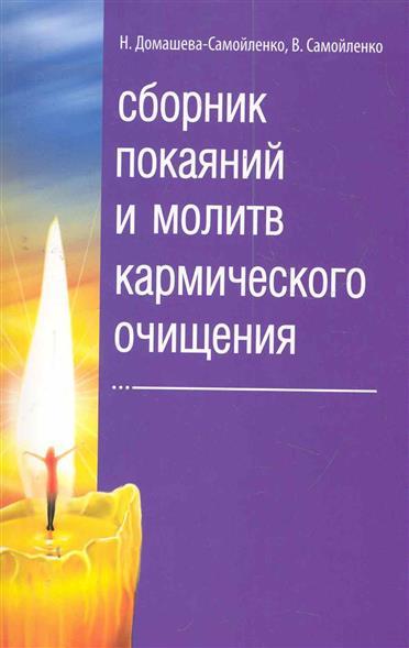 Домашева-Самойленко Н., Самойленко В.: Сборник покаяний и молитв кармического очищения