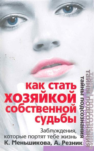 Меньшикова К., Резник А.: Как стать Хозяйкой собственной судьбы