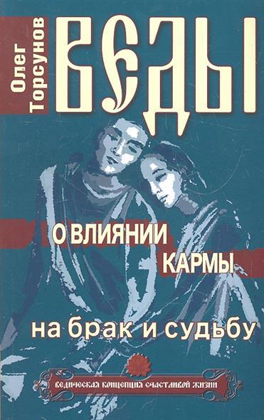 Торсунов О.: Веды о влиянии кармы на брак и судьбу