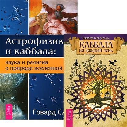 Смит Г., Гельберман Дж.: Каббала на каждый день + Астрофизика и Каббала (комплект из 2 книг)