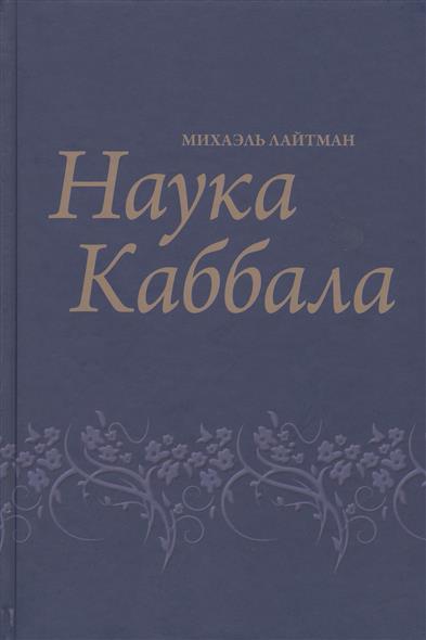 Лайтман М.: Наука Каббала. 4-е издание