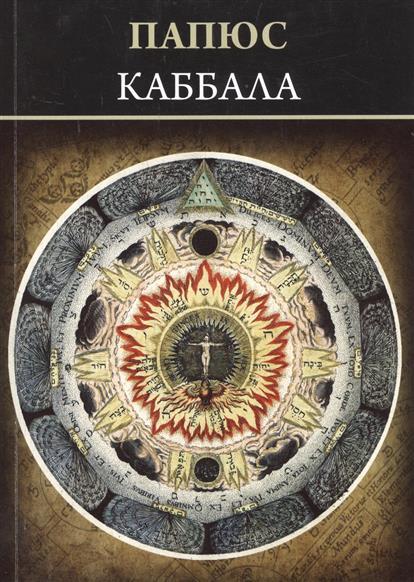 Папюс: Каббала (или наука о Боге, Вселенной и Человеке)