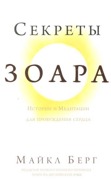 Берг М.: Секреты Зоара. Истории и Медитации для пробуждения сердца