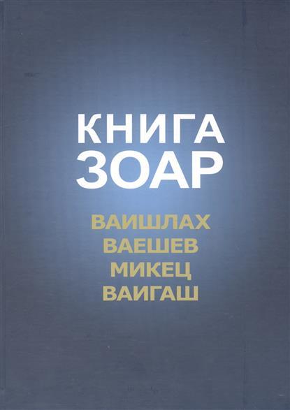 Лайтман М.: Книга Зоар. Ваишлах. Ваешев. Микец. Ваигаш