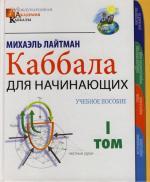 Лайтман М.: Каббала для начинающих т.1 / 2тт