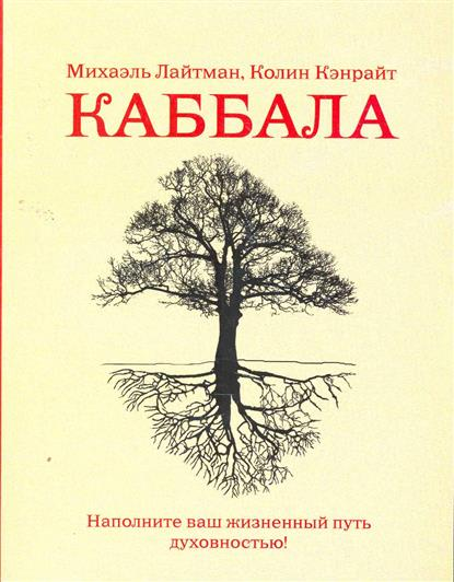 Лайтман М., Кэнрайт К.: Каббала