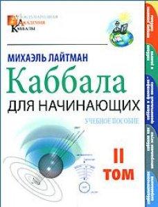Лайтман М.: Каббала для начинающих т.2 / 2тт