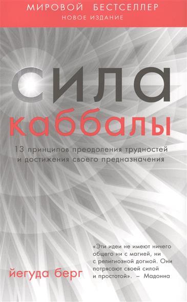 Берг Й.: Сила каббалы. 13 принципов преодоления трудностей и достижения своего предназначения