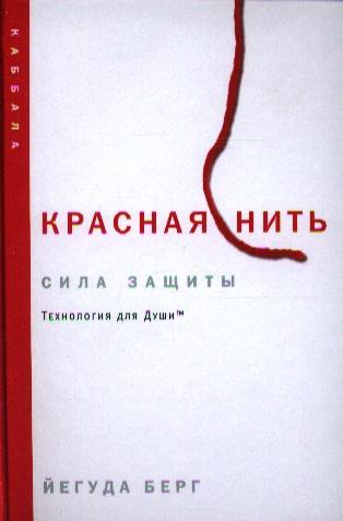 Берг Й.: Красная нить. Силы защиты