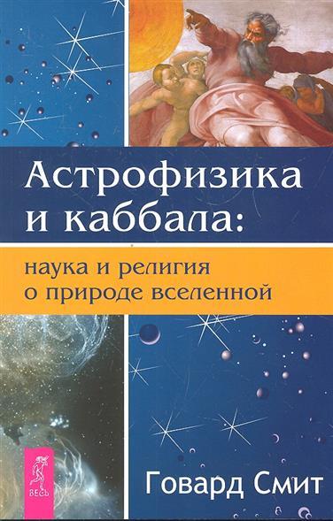 Смит Г.: Астрофизика и каббала: наука и религия о природе вселенной