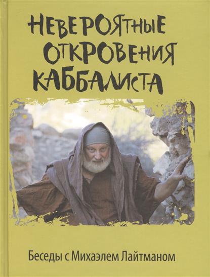 Крупинов Н., Колединцев И. (ред.): Невероятные откровения каббалиста. Беседы с Михаэлем Лайтманом
