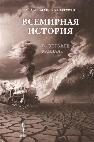 Лайтман М., Хачатурян В.: Всемирная история в зеркале каббалы