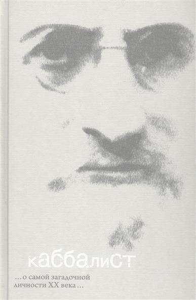Винокур С.: Каббалист. Кинороман 2-е издание, переработанное и дополненное