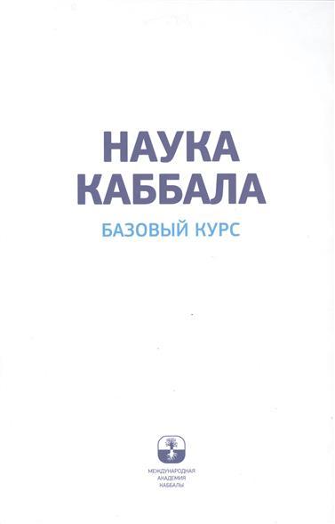 Лайтман М. Санилевич М., Шустерман Г., Райн А. (ред.): Наука Каббала. Базовый курс