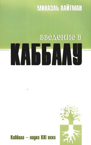 Лайтман М.: Введение в Каббалу