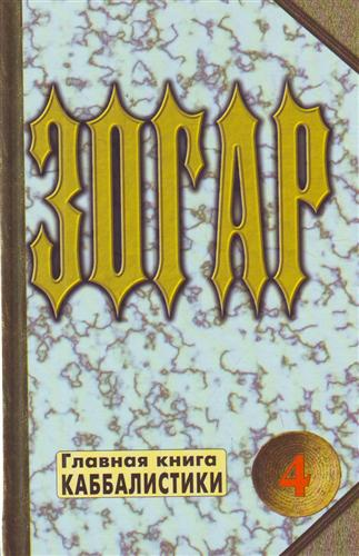 Зогар Кн.4 Главная книга каббалистики
