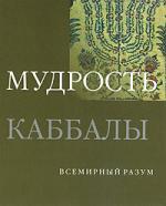Кон-Шербок Д.: Мудрость каббалы