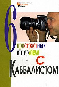 Палатник М. (ред): Шесть пристр. интервью с каббалистом М. Лайтманом