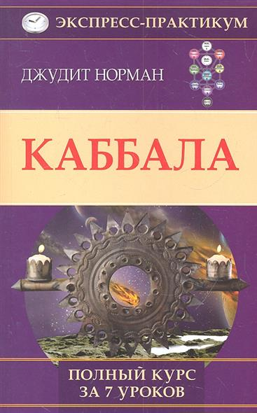 Норман Дж.: Каббала. Полный курс за 7 уроков