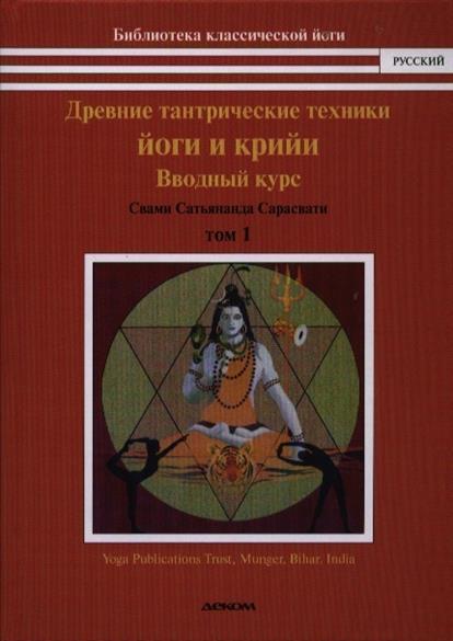 Сарасвати С.: Древние тантрические техники йоги и крийи. Том 1. Вводный курс