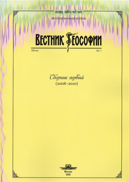 Вестник теософии. Сборник первый (2008-2010)