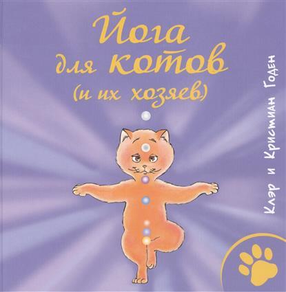 Годен К., Коден К.: Йога для котов (и их хозяев)