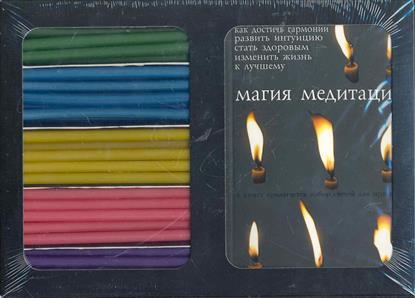 Магия медитации